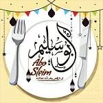 منيو ورقم مطعم أبو سليم