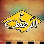 منيو ورقم وعنوان مطعم 3al raseef – ع الرصيف