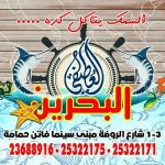 منيو ورقم وعنوان مطعم اسماك البحرين