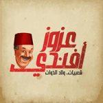 منيو ورقم مطعم عزوز أفندي