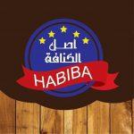 رقم حلويات كنافة حبيبة الكويت