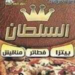 منيو ورقم مطعم بيتزا السلطان