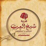 منيو ورقم وعنوان مطعم قرية شيخ العرب