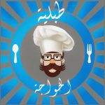 منيو مطعم طبلية الخواجه