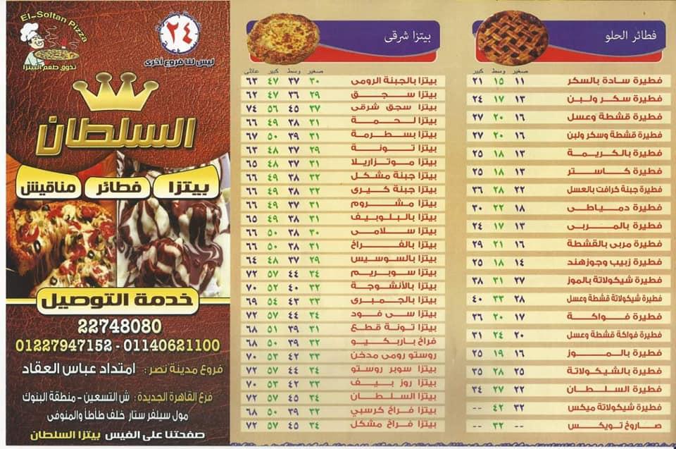 منيو ورقم مطعم بيتزا السلطان منيو مطاعم مصر