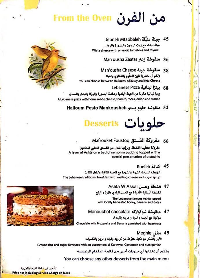 Leila رقم مطعم ليلي منيو مطاعم مصر