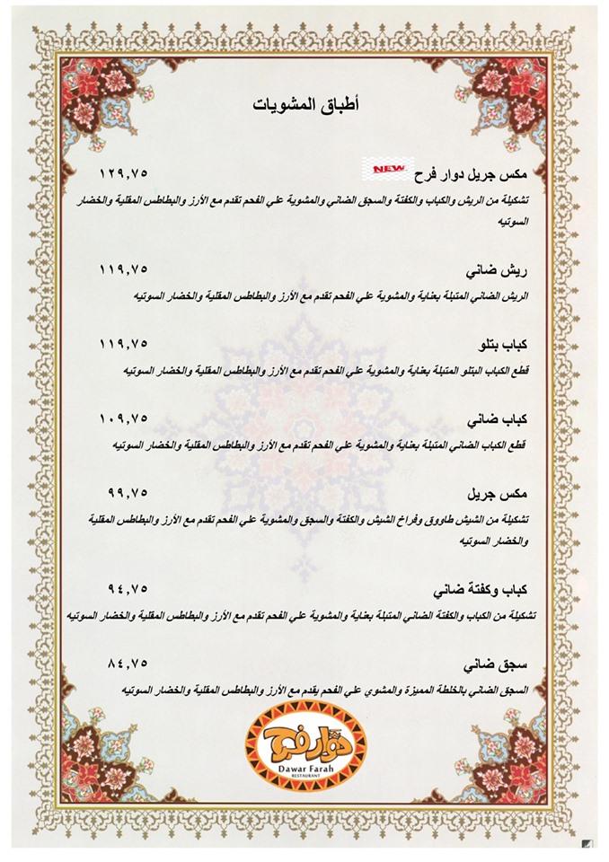رقم مطعم دوار فرح منيو مطاعم مصر