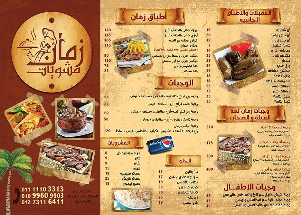 منيو مطعم مشويات زمان منيو مطاعم مصر