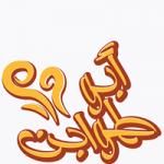منيو ورقم مطعم ابو طواجن