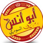 منيو مطعم ابو انس السورى
