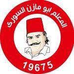 رقم شاورمة المعلم أبو مازن السورية الأصلى