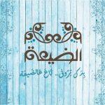 رقم مطعم الضيعة اللبناني
