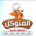 منيو مطعم اسماك المتوكل علي الله