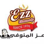 منيو ورقم مطعم عز المنوفي