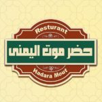 منيو مطعم حضرموت اليمني