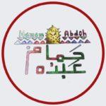 رقم مطاعم حَمام عبدُه