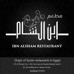 رقم مطعم ابن الشام
