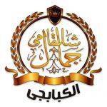 منيو ورقم مطعم جمال شلقامي الكبابجي