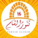 رقم مطعم تنور الشام