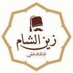 رقم مطعم زين الشام