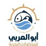 منيو مطعم أبو العربي للمأكولات البحريه