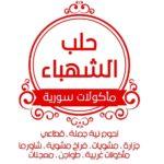 رقم مطعم وجزارة حلب الشهباء