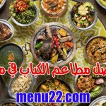 افضل مطاعم الكباب في مصر
