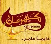 منيو ورقم مطعم كهرمان
