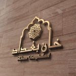 منيو ورقم مطعم خان بغداد