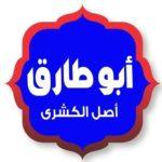 رقم ومنيو وعنوان كشري ابو طارق