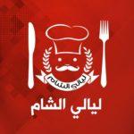 رقم مطعم ليالي الشام