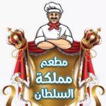 رقم مطعم مملكة السلطان