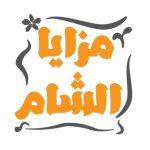 منيو مطعم مزايا الشام
