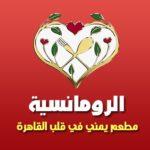 منيو مطاعم الرومانسية للاكلات اليمنية والخليجية